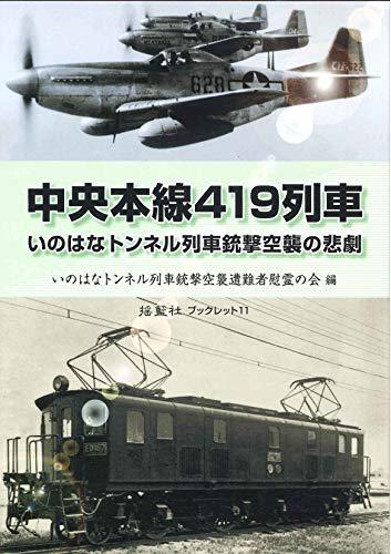 中央本線419列車―いのはなトンネル列車銃撃空襲の悲劇 (揺籃社ブックレット)