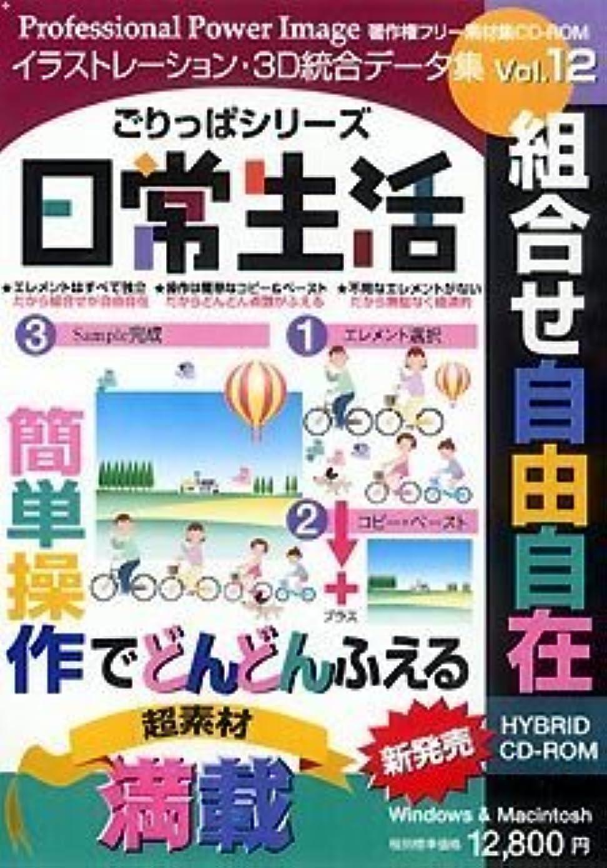 慢性的花輪ファイアルごりっぱシリーズ Vol.12「日常生活」