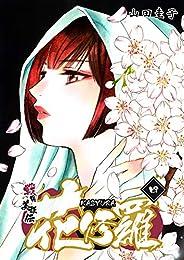 戦国美姫伝 花修羅 4