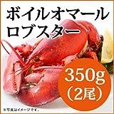 冷凍 ボイル オマール ロブスター(350gx2尾)