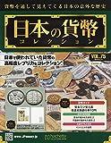 週刊日本の貨幣コレクション(75) 2019年 2/13 号 [雑誌]