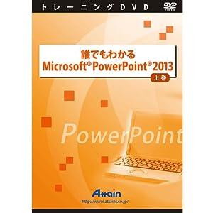 誰でもわかるMicrosoft PowerPoint 2013 上巻