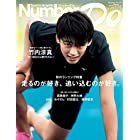 Number Do(ナンバー・ドゥ)vol.30 走るのが好き、追い込むのが好き。 (Sports Graphic Number PLUS(スポーツ・グラフィック ナンバー プラス))