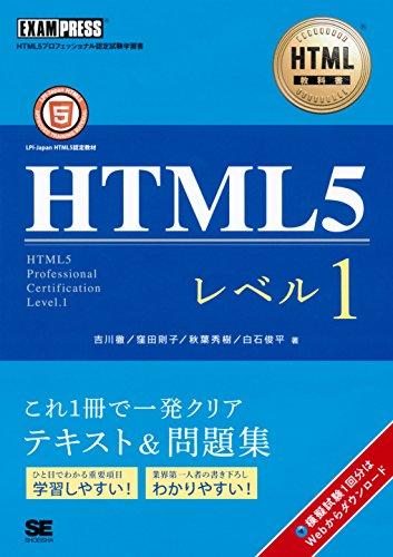 HTML教科書 HTML5レベル1