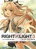 RIGHT×LIGHT 3~カケラの天使と囁く虚像~ (ガガガ文庫)