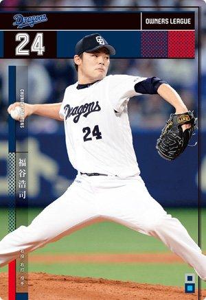 オーナーズリーグ23弾 / OL23 / NB / 福谷浩司 / 中日 / OL23 095
