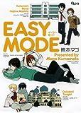 EASY MODE / 熊本 マゴ のシリーズ情報を見る