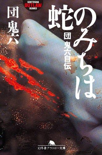 蛇のみちは 団鬼六自伝 (幻冬舎アウトロー文庫)