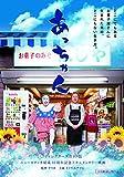 あっちゃん ~ディレクターズカット版~ [DVD]