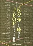 ピアノソロ R35が弾きたい、聴いてほしいJ-POPあつめました。(保存版) (ピアノ・ソロ)