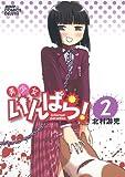 美少女いんぱら! 2 (ジャンプコミックスデラックス)