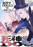 死神DOGGY(3) (シルフコミックス)