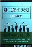 勘三郎の天気 (文春文庫)