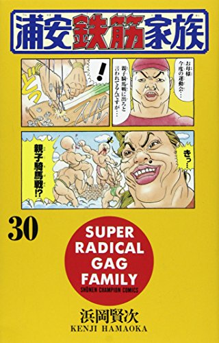 浦安鉄筋家族 (30) (少年チャンピオン・コミックス)の詳細を見る