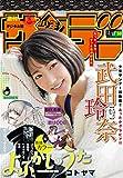 週刊少年サンデー 2019年50号(2019年11月13日発売)
