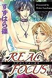 REAL FOCUS (アリス文庫)