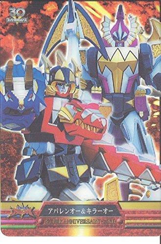 爆竜戦隊アバレンジャー アバレンオー&キラーオー SA-2707-097 スーパー戦隊シリーズ ウエハースカード