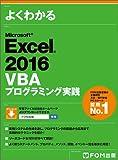 Microsoft Excel 2016 VBA プログラミング実践 (よくわかる)