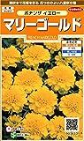 サカタのタネ 実咲花7633 マリーゴールドボナンザ イエロー 00907633