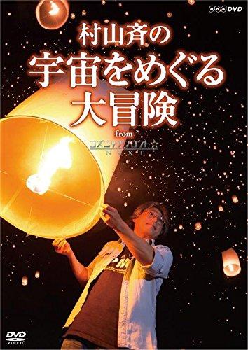村山 斉の宇宙をめぐる大冒険 from コズミックフロント☆NEXT [DVD]