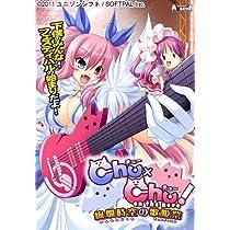 Chu×Chu! on the move~絢爛時空の歌姫祭(フェスティバル)~ 初回豪華特典版