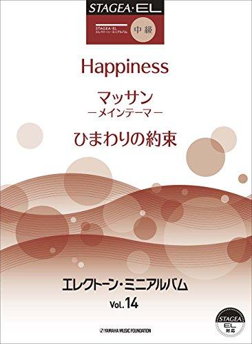 STAGEA・EL エレクトーン・ミニアルバム Vol.14...