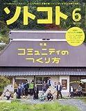 SOTOKOTO(ソトコト) 2016年 06 月号 [雑誌]