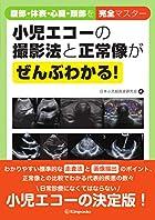 小児エコーの撮影法と正常像がぜんぶわかる! 腹部・体表・心臓・頭部を完全マスター