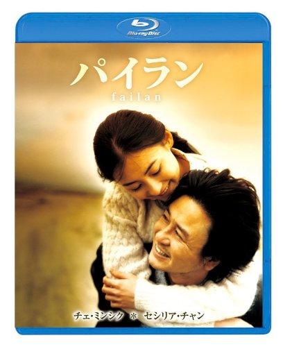 パイラン [Blu-ray]