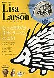 Lisa Larson リサ・ラーソンの足跡をたどって (e-MOOK 宝島社ブランドムック)