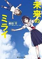 未来のミライ (角川スニーカー文庫)