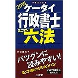 ケータイ行政書士 ミニマム六法 2016