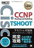 シスコ技術者認定教科書 CCNP Routing and Switching TSHOOT テキスト&問題集 [対応試験]300-135J
