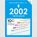 生まれ年から始まる100年カレンダーシリーズ 2002年生まれ用(平成14年生まれ用)