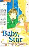 Baby,Star / 桜小路 かのこ のシリーズ情報を見る