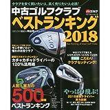 中古ゴルフクラブベストランキング 2018 (プレジデン..