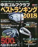 中古ゴルフクラブベストランキング 2018 (プレジデントムック パーゴルフ)(書籍/雑誌)