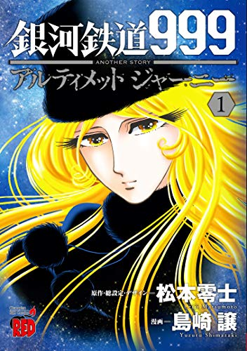 銀河鉄道999 ANOTHER STORY アルティメットジャーニー1 (チャンピオンREDコミックス)