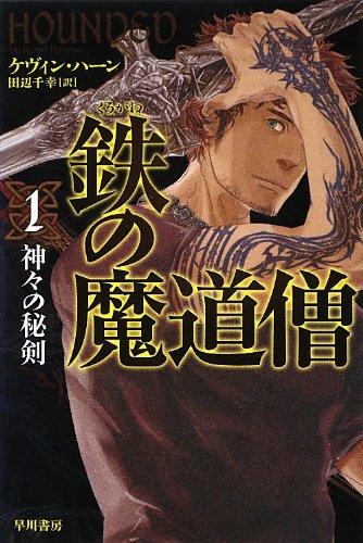 鉄の魔道僧1 神々の秘剣 (ハヤカワ文庫FT)