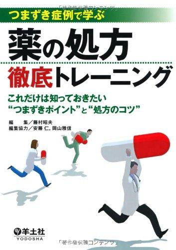 """つまずき症例で学ぶ薬の処方徹底トレーニング―これだけは知っておきたい""""つまずきポイント""""と""""処方のコツ"""""""