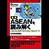 図解 ASEANを読み解く―ASEANを理解するのに役立つ60のテーマ