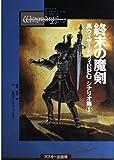 終末の魔剣 (Login Books―真ウィザードリィRPGシナリオ集)