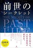 前世のシークレット【CD付き】