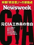 週刊ニューズウィーク日本版 「特集:元CIA工作員の告白」〈2018年6月12日号〉 [雑誌]