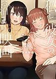 私と彼女のお泊まり映画 1 (BUNCH COMICS)