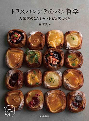 トラスパレンテのパン哲学: 人気店のこだわりレシピと店づくり