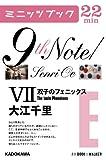 9th Note/Senri Oe VII 双子のフェニックス<「9th Note /Senri Oe」シリーズ> (カドカワ・ミニッツブック)