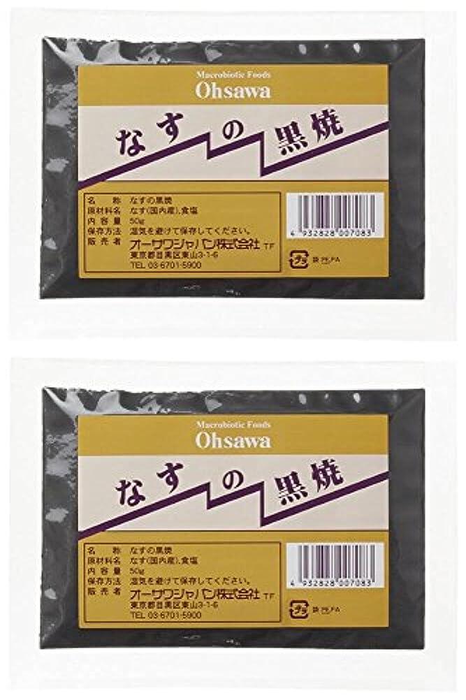 成人期お酒居心地の良いオーサワ なすの黒焼 50g×2個