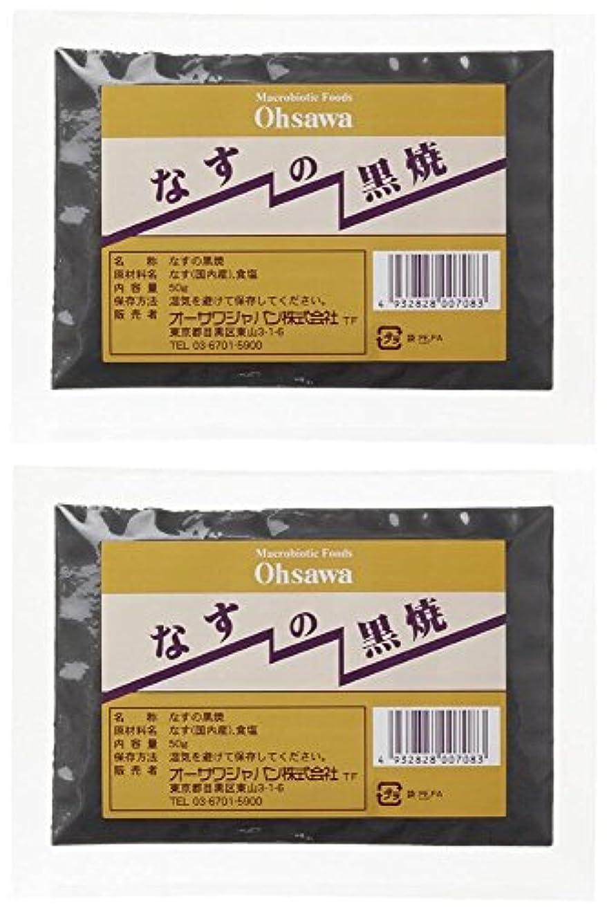 オーサワ なすの黒焼 50g×2個