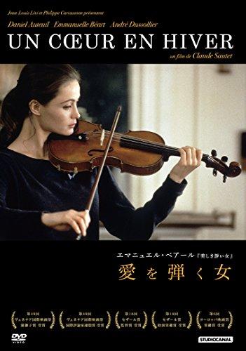愛を弾く女[DVD]